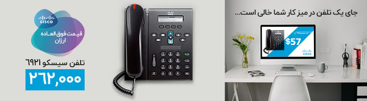 فروش استثنایی تلفن های VoIP