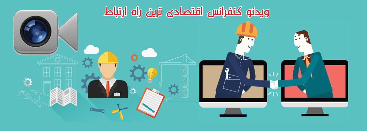ویدئو کنفرانس اقتصادی ترین راه ارتباط