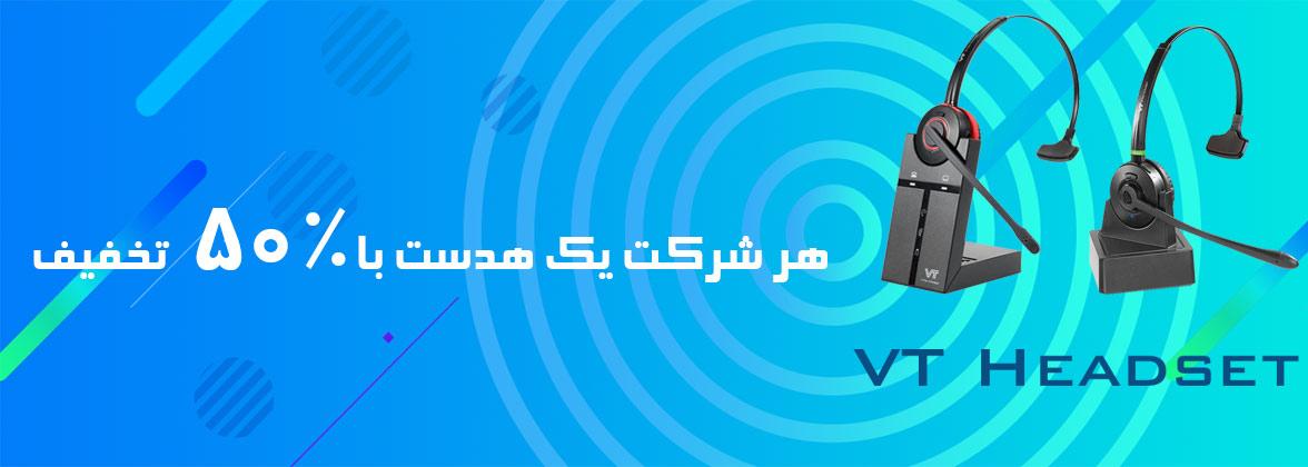 هدست های VT