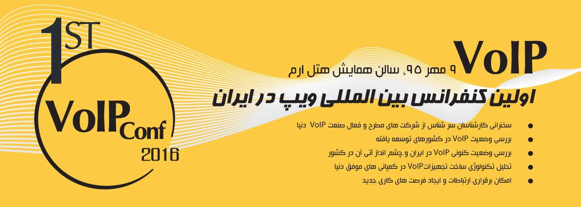 سمینار VoIPConf 2016