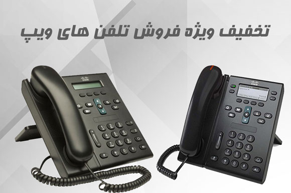فروش ویژه تلفن ویپ