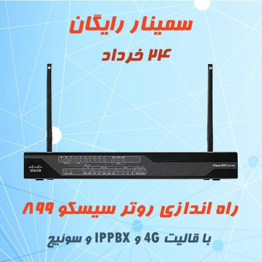 اندازی روتر Cisco 899 با قابلیت IPPBX، سوئیچ و 4G
